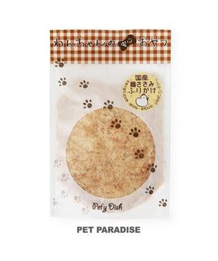 PET PARADISE ペットパラダイス 愛犬用おやつ 鶏ささみふりかけ 0