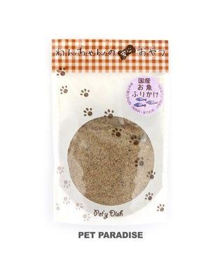 PET PARADISE 犬 おやつ 国産 フード ペットパラダイス 犬 おやつ 国産 さかな ふりかけ 60g | オヤツ 魚 原材料・原産国