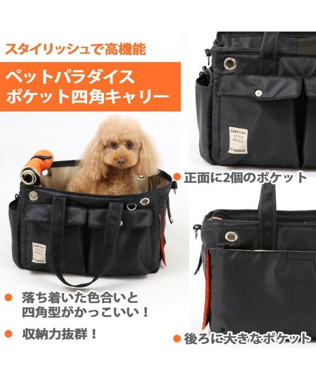 PET PARADISE ペットパラダイス ポケット 四角 ペットキャリーバッグ 〔小型犬〕 黒