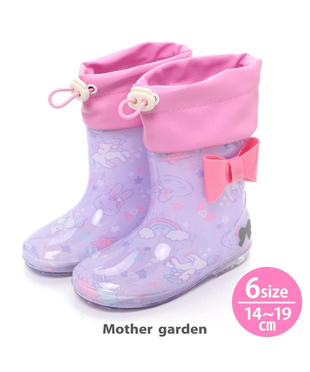 Mother garden うさもも キッズ長靴 <ユニコーン柄> 14/15/16/17/1819 cm レインブーツ 紫