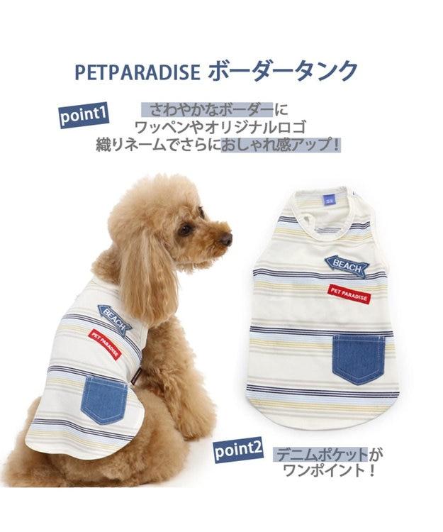 PET PARADISE ペットパラダイス クールマックス 接触冷感 虫よけ タンク〔中・大型犬〕