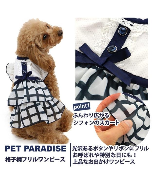 PET PARADISE ペットパラダイス 格子 フリル ワンピース 〔 超小型・小型犬〕