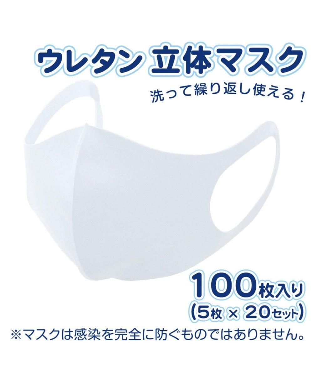 Mother garden 洗える立体マスク 大人用 白色 100枚セット 男女兼用 0