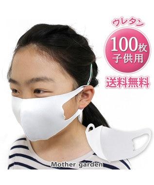 Mother garden 洗える立体マスク 子ども用 白色 100枚 男女兼用 0