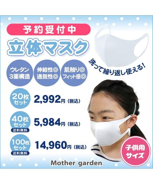 Mother garden 洗える立体マスク 子ども用 白色 100枚 男女兼用