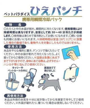 PET PARADISE ペットパラダイス 瞬間冷却パック ひえパンチ 20個セット 水色
