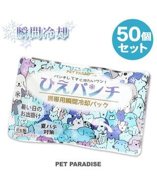 PET PARADISE ペットパラダイス 瞬間冷却パック ひえパンチ 50個セット 水色