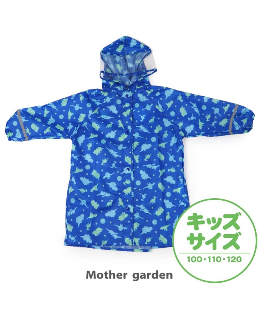 Mother garden きょうりゅう日記 子供用レインコート 《地球柄》 ランドセル対応 紺(ネイビー・インディゴ)