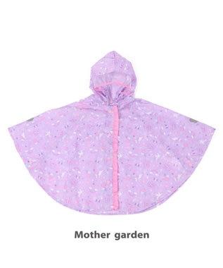 Mother garden うさもも 子供用レインポンチョ 《ユニコーン柄》 90cm 紫