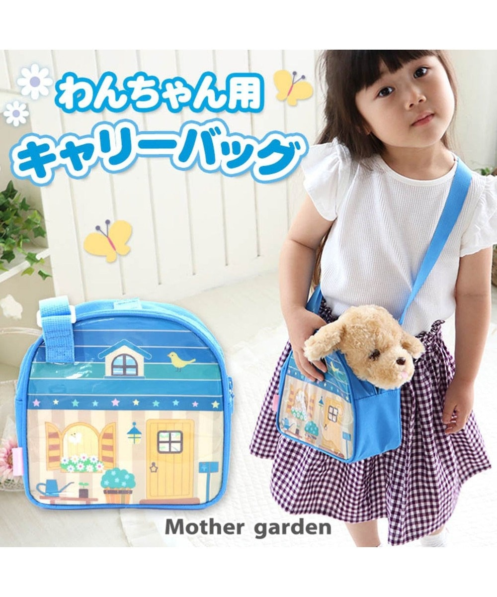 Mother garden マザーガーデン わんちゃん用 キャリー《おうち柄》単品 青