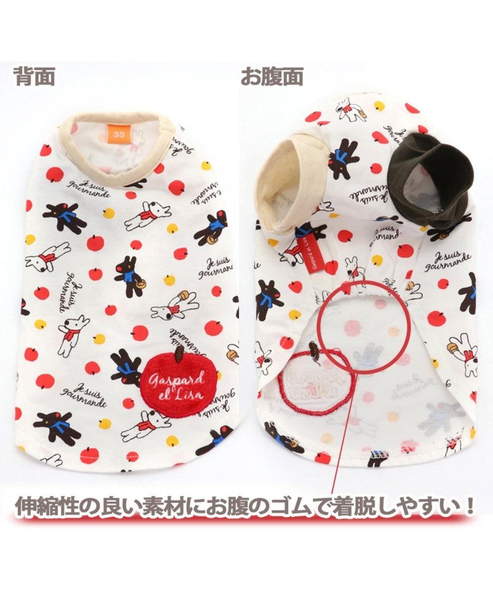 PET PARADISE リサとガスパール りんご Tシャツ 〔超小型・小型犬〕 ベージュ