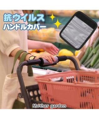 Mother garden マザーガーデン 衛生用品 抗菌ウイルス ハンドル カバー 0