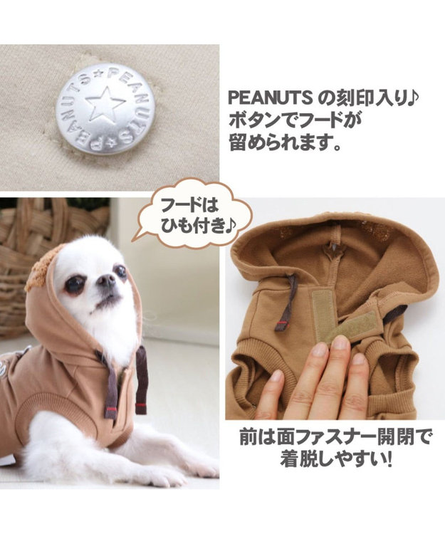 PET PARADISE スヌーピー 70周年 お揃い パーカー茶〔中型犬〕