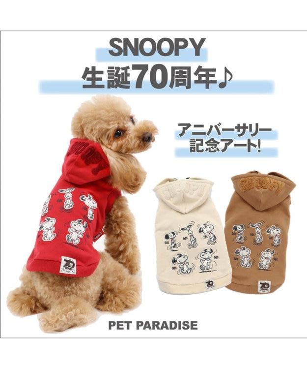 PET PARADISE スヌーピー 70周年 お揃い パーカー白〔超小型・小型犬〕 白~オフホワイト