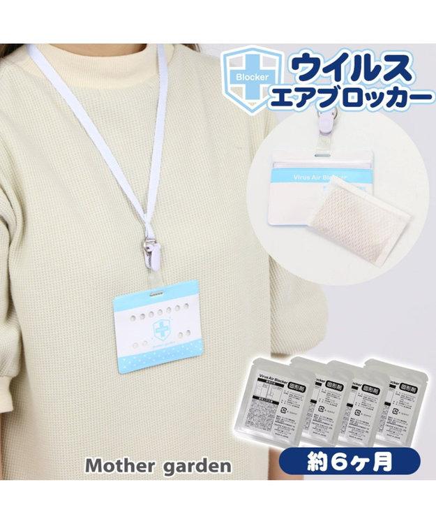Mother garden ウイルスエアブロッカー1P&専用ケース+詰替3P