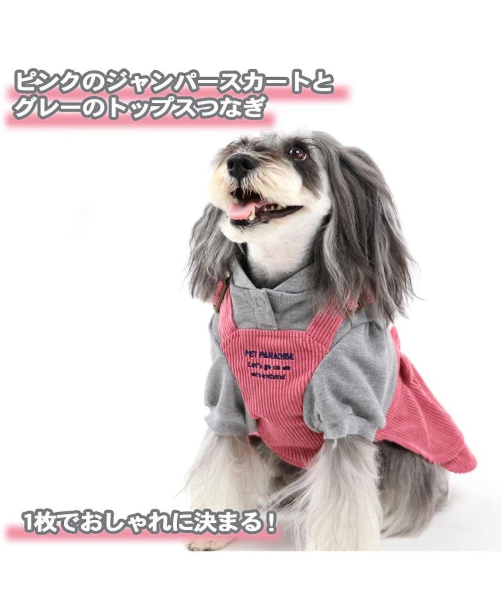 PET PARADISE ペットパラダイス タウンスカート付き上下 〔超小型・小型犬〕 ベージュ