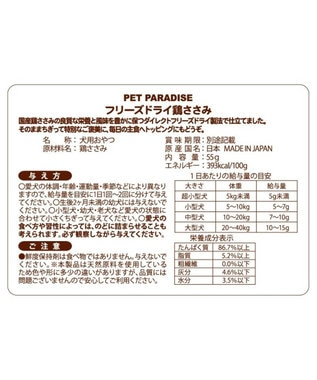 PET PARADISE 犬 おやつ 国産 フード ペットパラダイス 犬 おやつ 国産 フリーズドライ 鶏ささみ 大袋 55g   オヤツ 鶏肉 チキン ささみ 原材料・原産国
