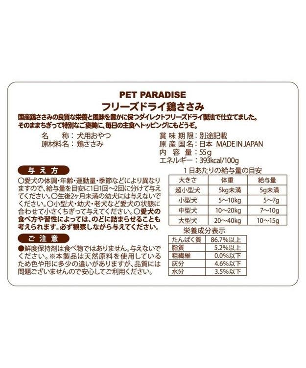 PET PARADISE 犬 おやつ 国産 フード ペットパラダイス 犬 おやつ 国産 フリーズドライ 鶏ささみ 大袋 55g   オヤツ 鶏肉 チキン ささみ