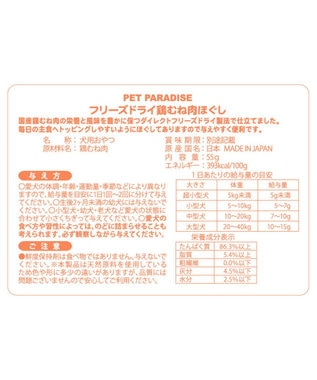PET PARADISE ぺティディッシュ 愛犬用おやつ フリーズドライ 鶏むねほぐし 大袋 原材料・原産国