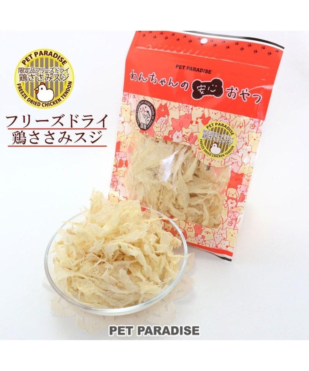 PET PARADISE ぺティディッシュ 愛犬用おやつ フリーズドライ 鶏ささみスジ大袋 原材料・原産国
