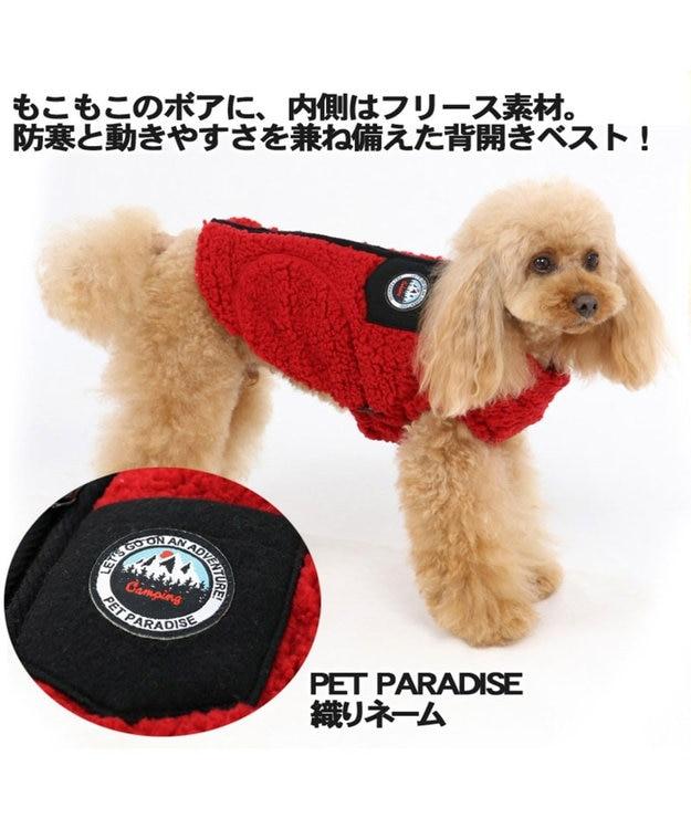 PET PARADISE ペットパラダイス もこもこ 背開き ベスト 赤〔超小型・小型犬〕