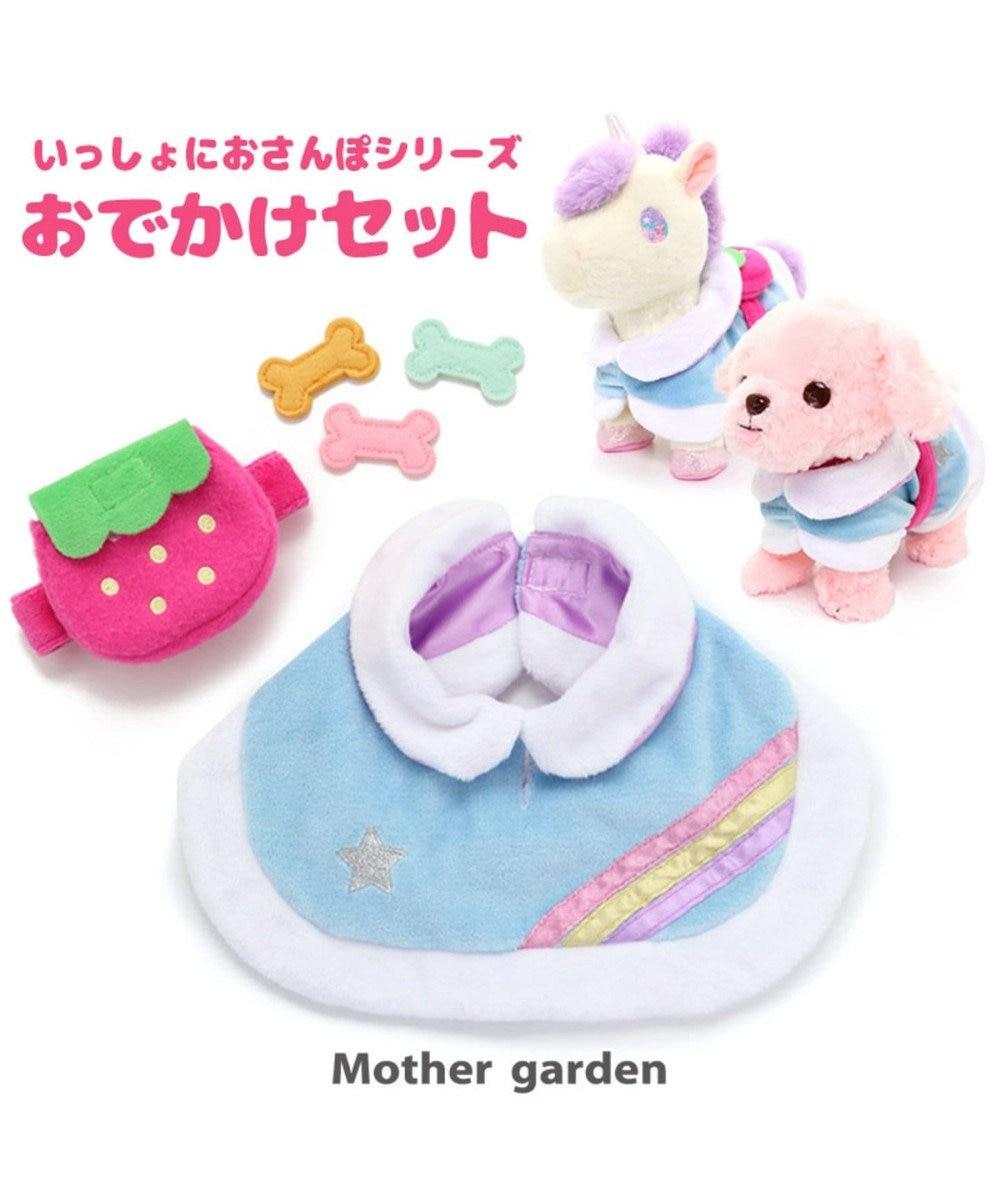 Mother garden 一緒におさんぽシリーズ わんちゃん用 おでかけセット 0