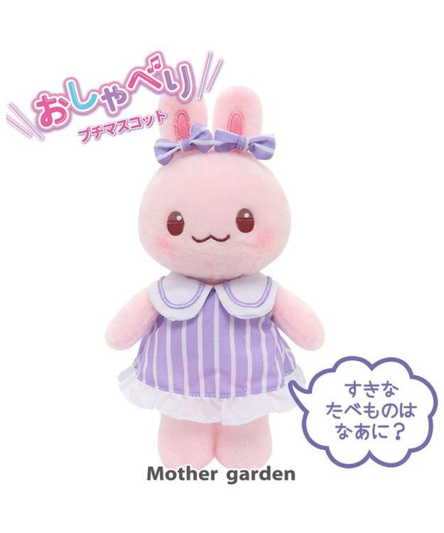 Mother garden うさもも きせかえマスコットS 《おしゃべりうさももちゃん》