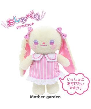 Mother garden うさもも きせかえマスコット Sサイズ《おしゃべりルルちゃん》 0
