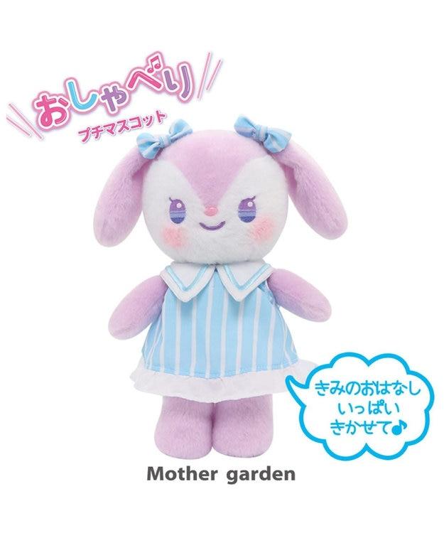 Mother garden うさもも きせかえマスコット S《おしゃべりぷるねらちゃん》