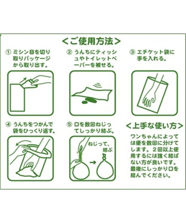 PET PARADISE スヌーピー エチケット袋20枚入り うんち処理袋