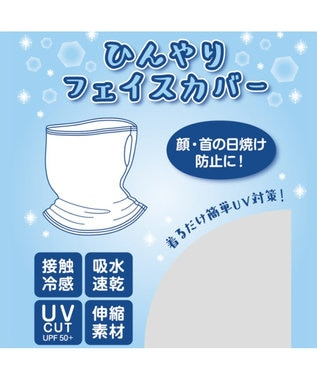 Mother garden マザーガーデン ひえサラ フェイスカバー UVカット 接触冷感  グレー 0