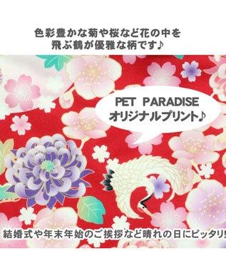 PET PARADISE ペットパラダイス 華鶴 着物 〔超小型・小型犬〕 赤