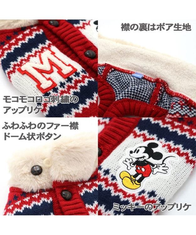 PET PARADISE ディズニー ミッキーマウス カウチン風 ニット〔超小型・小型犬〕