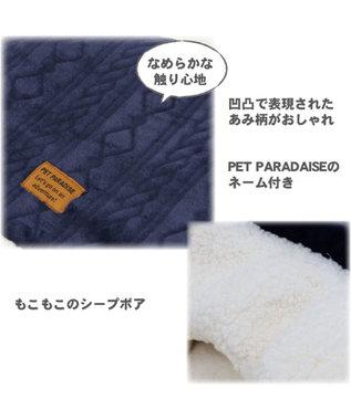 PET PARADISE ペットパラダイス 遠赤外線 編み柄丸型寝袋 カドラー(50×17 紺(ネイビー・インディゴ)
