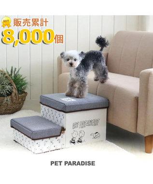 PET PARADISE スヌーピー 収納ステップ フレンズ柄 白~オフホワイト