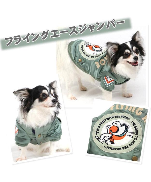 PET PARADISE スヌーピー フライングエース ジャンパー 〔超小型・小型犬〕