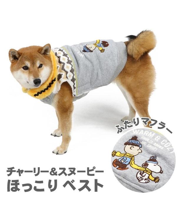 PET PARADISE スヌーピー ほっこりベスト 灰X黄 〔中型犬〕