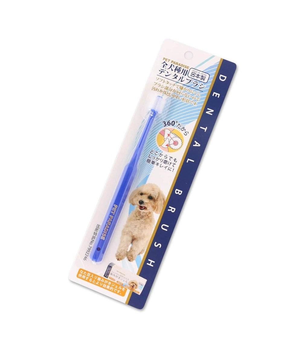 PET PARADISE ペティソワン 全犬種用歯ブラシ 青 ハブラシ 青