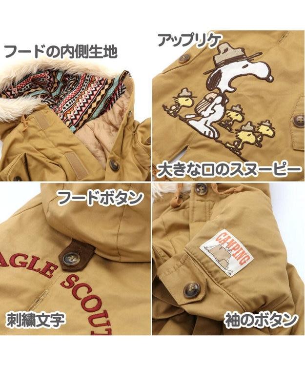 PET PARADISE スヌーピー ビーグル スカウト コート 黄色〔超小型・小型犬〕
