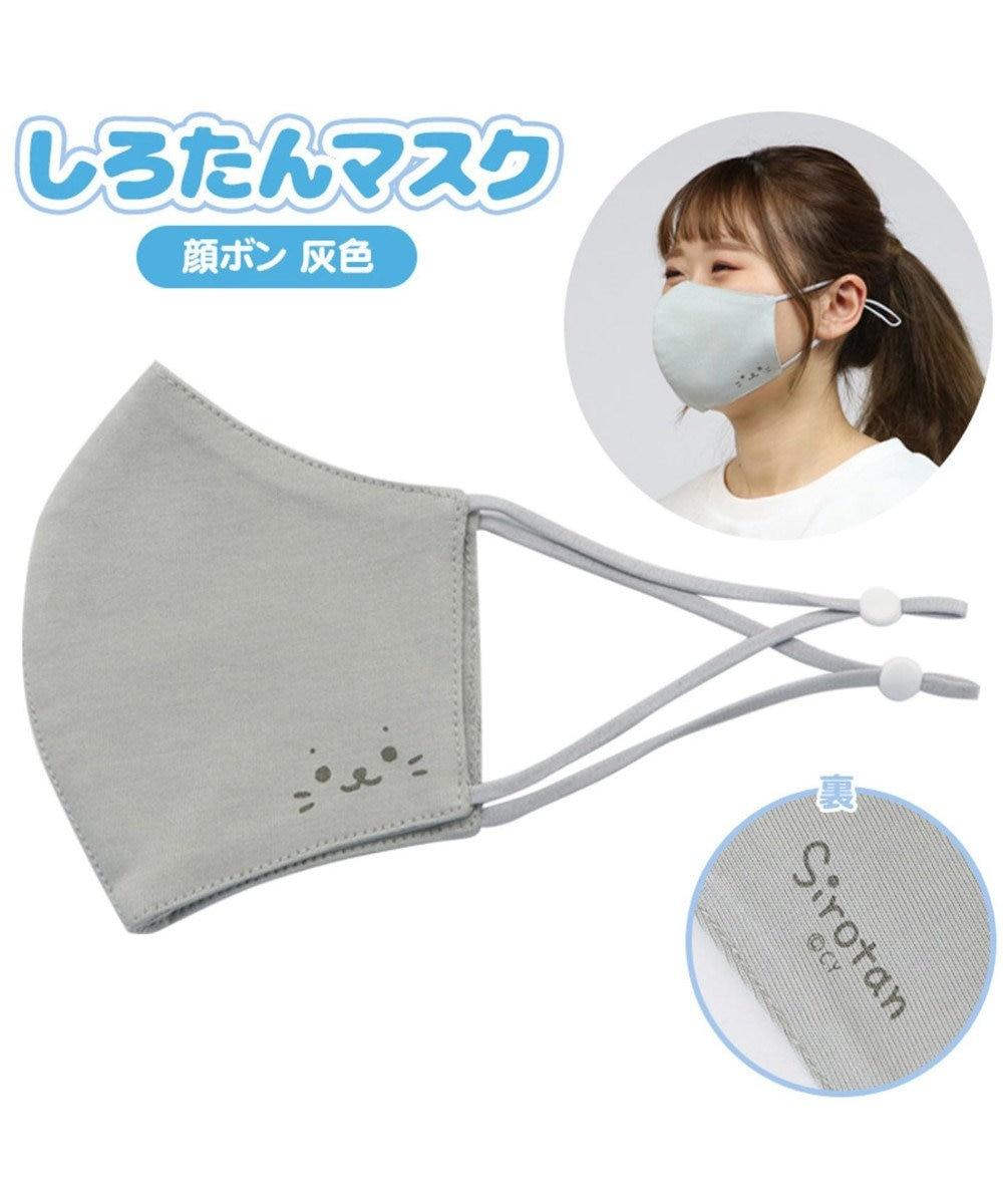 Mother garden しろたん 洗える ワンポイント 刺繍 マスク 大人用 1枚入り 4顔ボン灰色