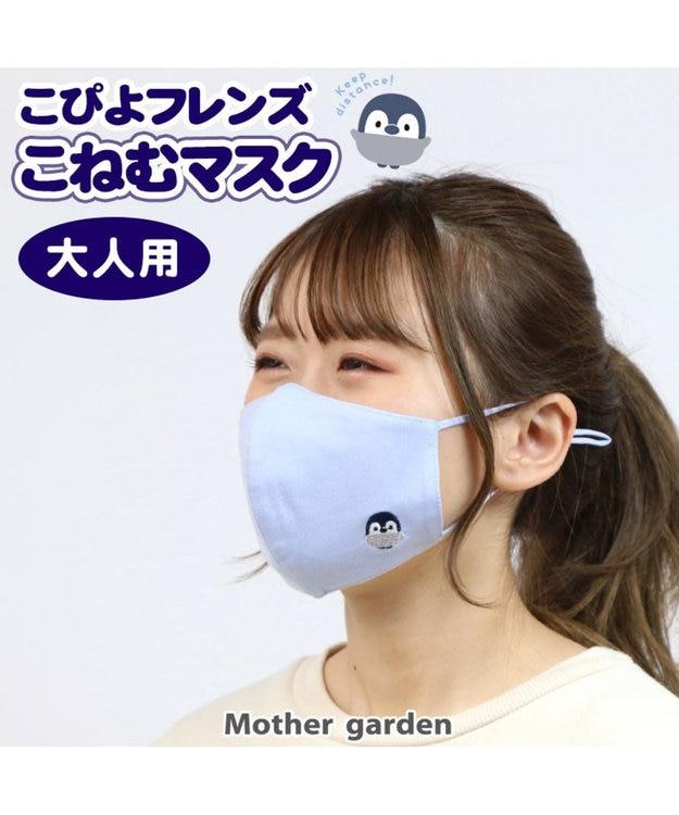 Mother garden こぴよフレンズ 洗える 大人用マスク 1枚入り《青色・こねむ柄》 0