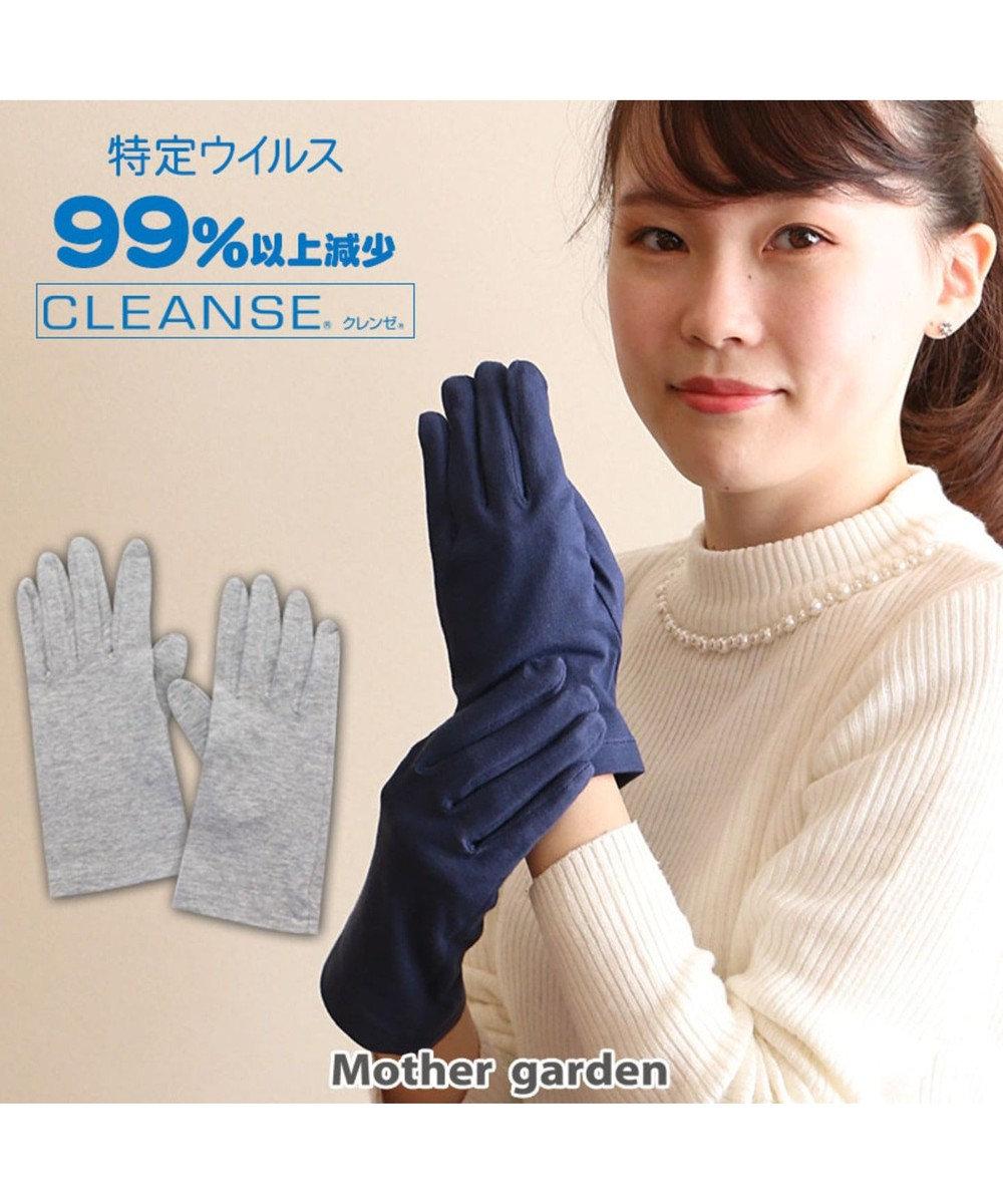 Mother garden 洗える 抗菌・抗ウイルス クレンゼ手袋 機能繊維加工技術 男性・女性用 グレー(メンズ)