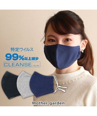 Mother garden 洗える 抗菌・抗ウイルス クレンゼマスク 1枚入り グレー