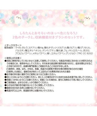 Mother garden しろたん 2色チーク&ブラシセット お花畑のゆめみるしろたん ピンク(淡)