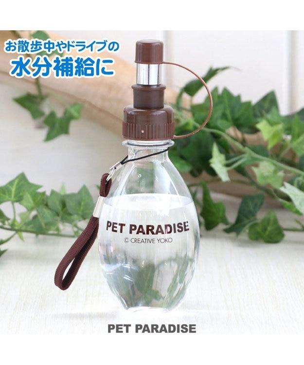 PET PARADISE ペットパラダイス わんちゃん用 お水携帯ボトル(茶) 220ml