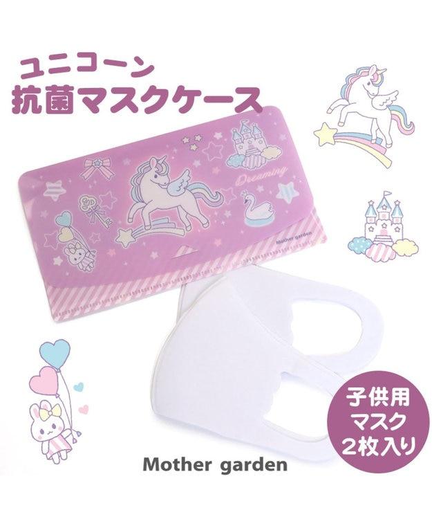 Mother garden うさもも 抗菌マスクケース 《ユニコーン柄》子供用マスク2枚付き