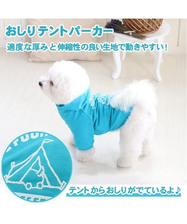 PET PARADISE ペットパラダイス おしりテント パーカー 水色 〔小型犬〕 水色