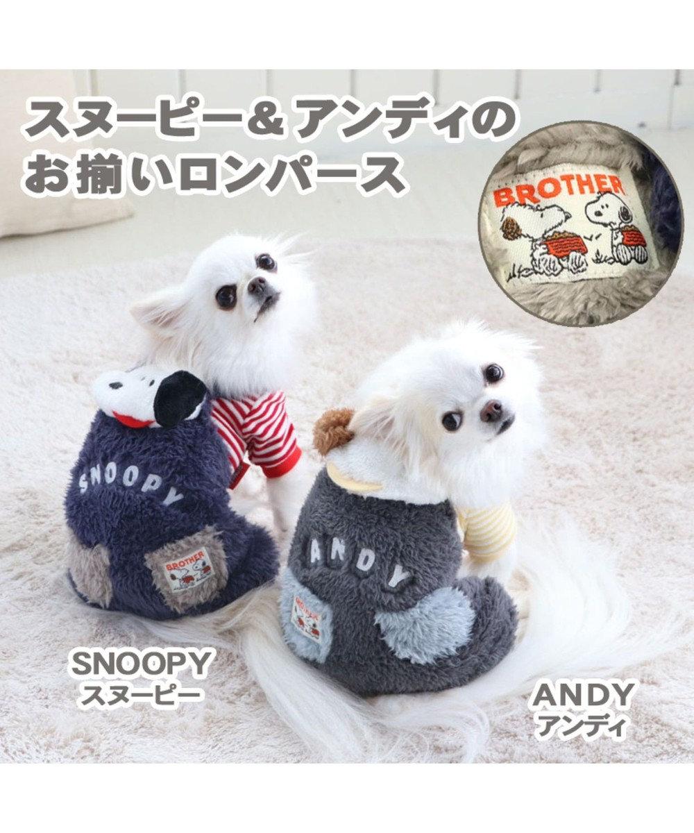 PET PARADISE スヌーピー ブラザつなぎ アンディ 〔超小型・小型犬〕 黄