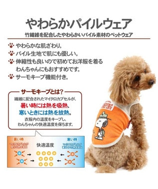 PET PARADISE スヌーピー ビーグルスカウト柄サーモキープタンクトップ〔中型犬〕 オレンジ
