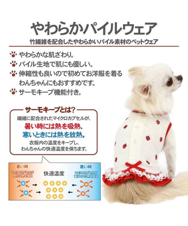 PET PARADISE ペットパラダイス サーモキープ 苺 パイル Tシャツ 〔小型犬〕 赤
